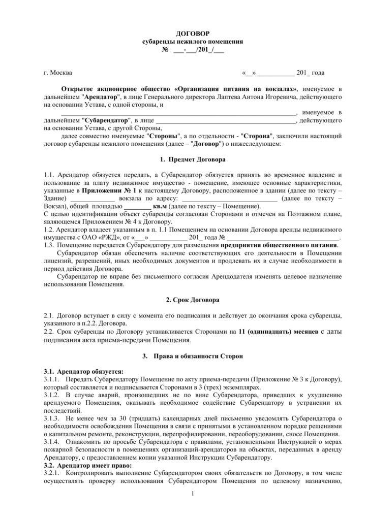 Образец договора субаренды