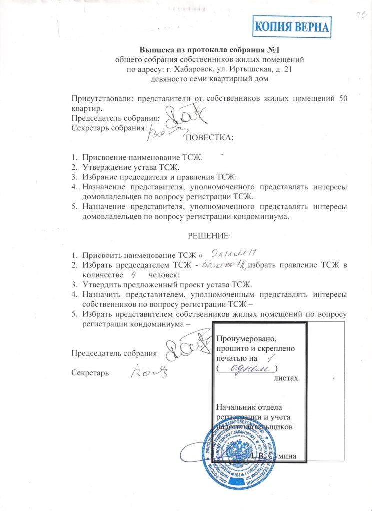 Протокол о создании ТСЖ