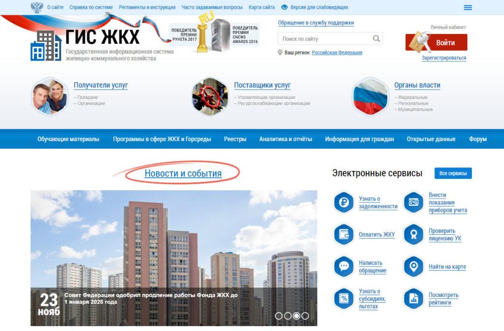 Официальный сайт ГИС ЖКХ
