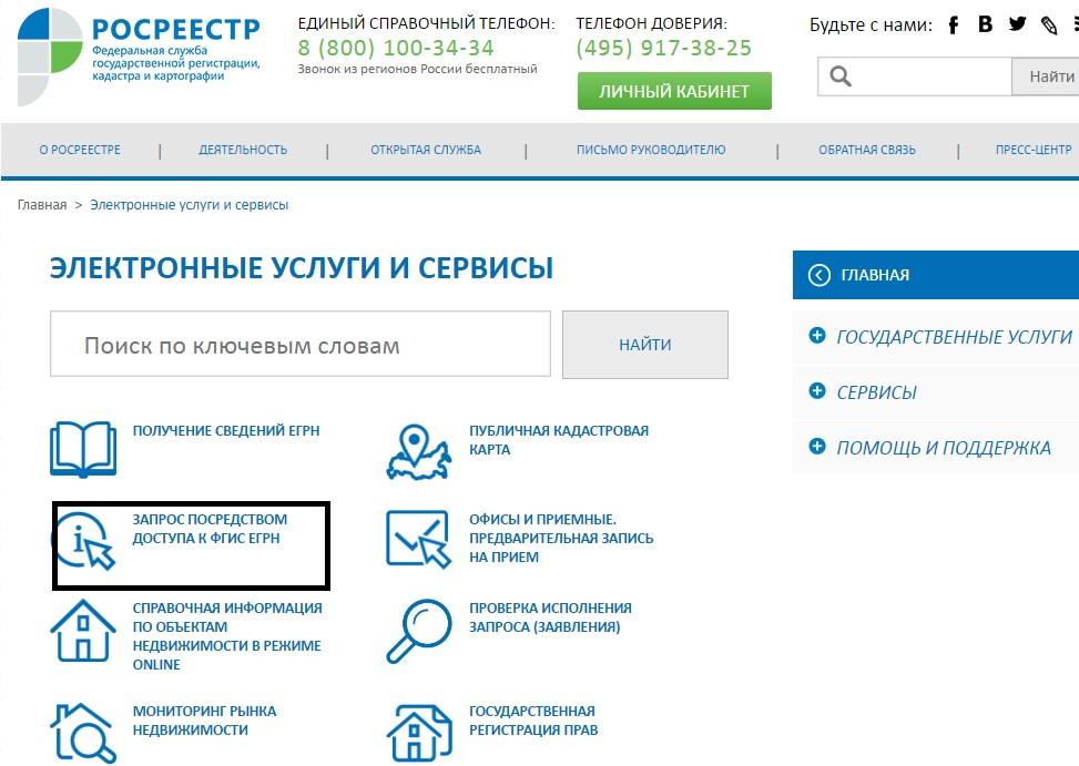 Доступ к ФГИС ЕГРН