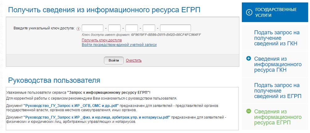 Ключ доступа к ФГИС ЕГРН