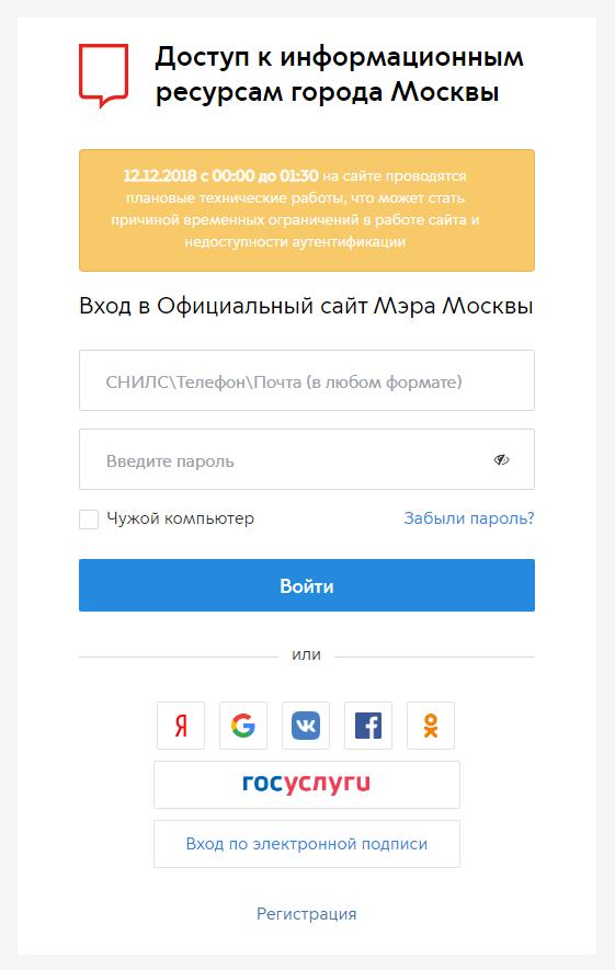 Портал Москвы